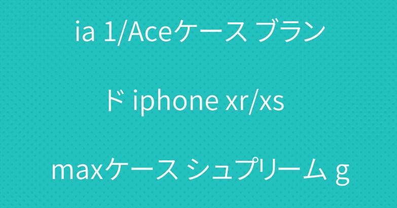 個性 supreme xperia 1/Aceケース ブランド iphone xr/xs maxケース シュプリーム galaxy s10e/s10 plusケース 激安