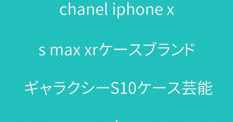 chanel iphone xs max xrケースブランド ギャラクシーS10ケース芸能人