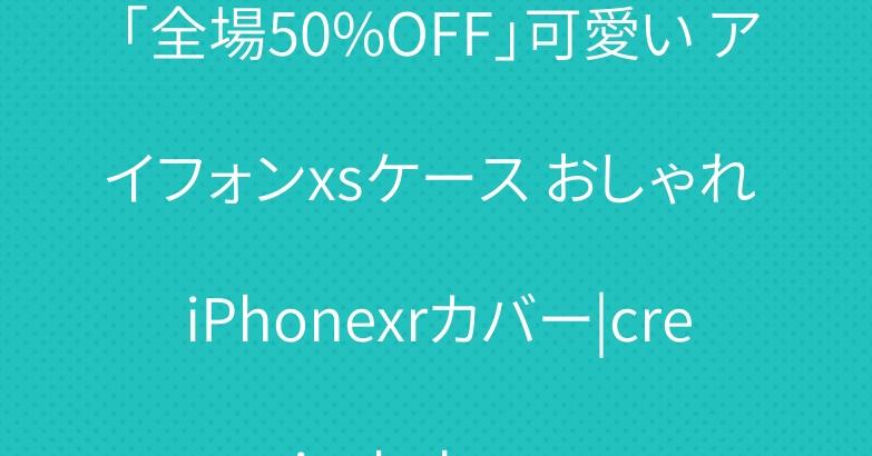「全場50%OFF」可愛い アイフォンxsケース おしゃれ iPhonexrカバー|creativekaba.com