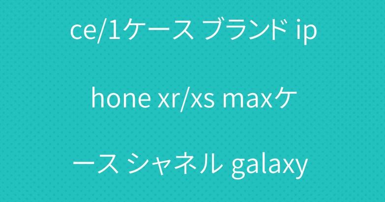 chanel xperia Ace/1ケース ブランド iphone xr/xs maxケース シャネル galaxy s10e/s10 plusケース ストラップ付き