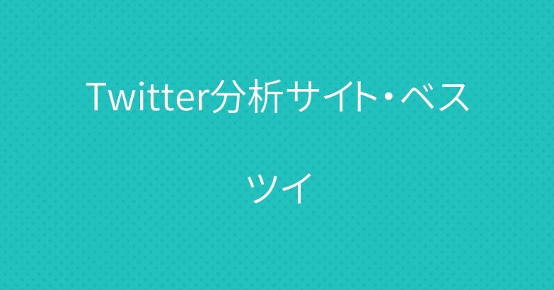 Twitter分析サイト・ベスツイ