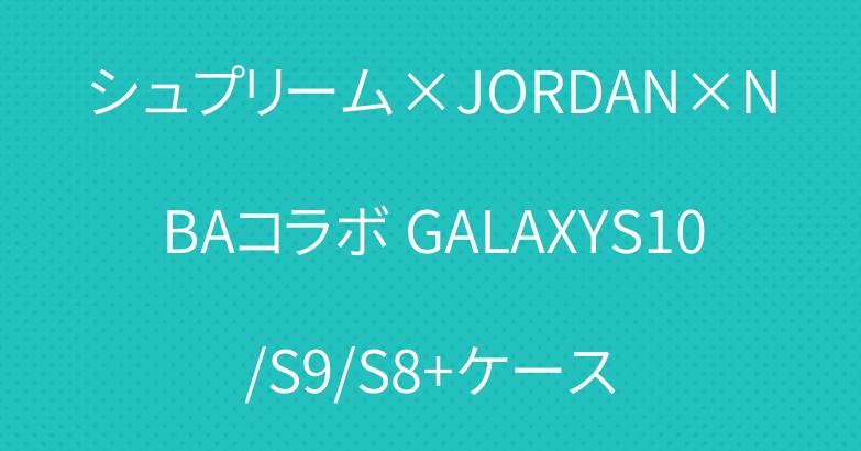 シュプリーム×JORDAN×NBAコラボ GALAXYS10/S9/S8+ケース