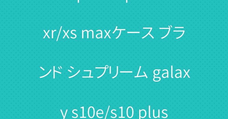 surpeme iphone xr/xs maxケース ブランド シュプリーム galaxy s10e/s10 plusケース カード入れ