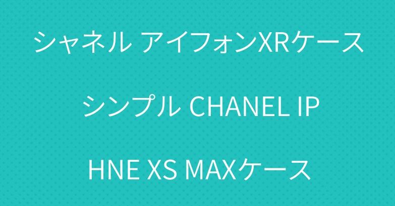 シャネル アイフォンXRケース シンプル CHANEL IPHNE XS MAXケース