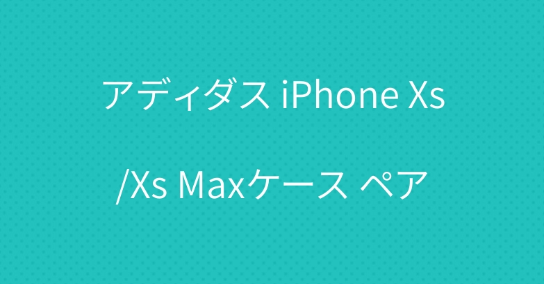 アディダス iPhone Xs/Xs Maxケース ペア