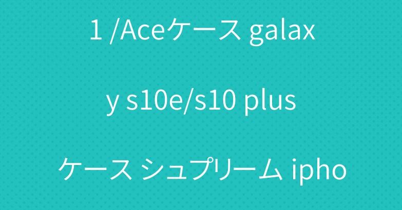 supreme Xperia 1 /Aceケース galaxy s10e/s10 plusケース シュプリーム iphone xr/xs maxケース カード入れ