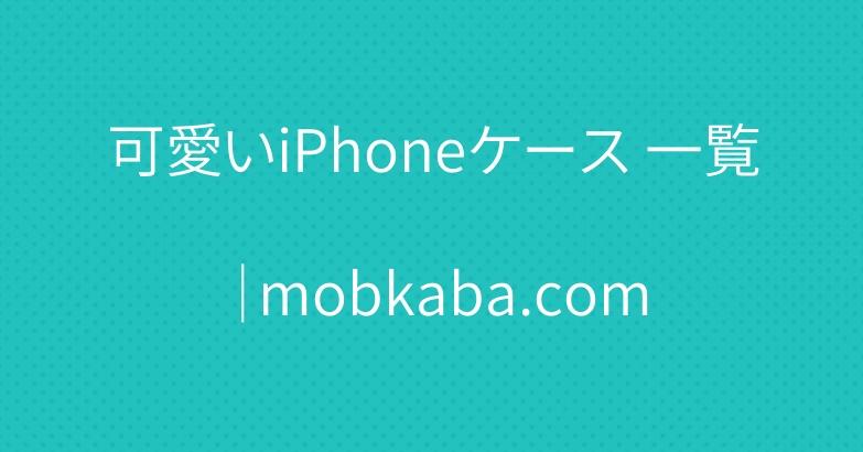 可愛いiPhoneケース 一覧|mobkaba.com