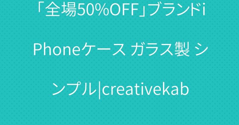 「全場50%OFF」ブランドiPhoneケース ガラス製 シンプル|creativekaba.com