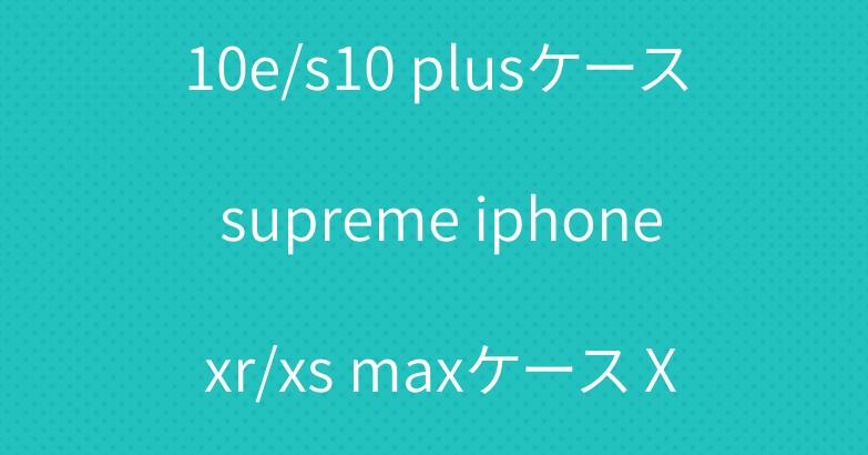 シュプリーム galaxy s10e/s10 plusケース supreme iphone xr/xs maxケース Xperia 1 /Aceケース キーボルダー付き
