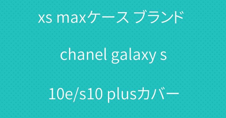 シャネル iphone xr/xs maxケース ブランド chanel galaxy s10e/s10 plusカバー xperia Ace/1カバー カード入れ