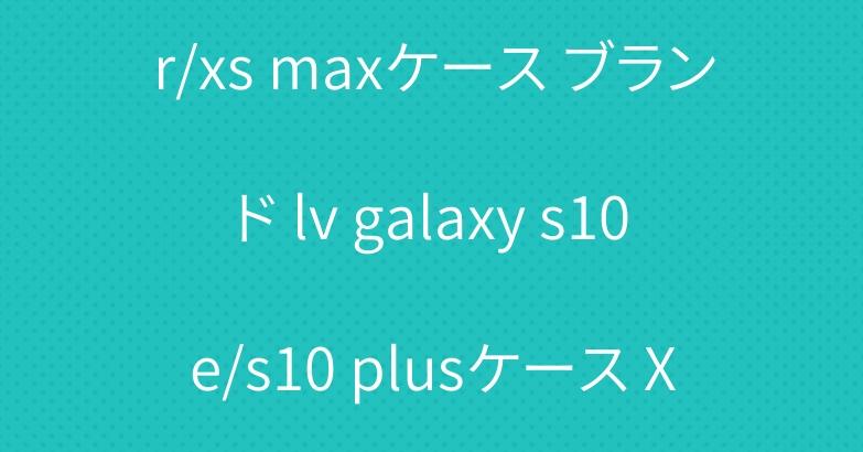 ルイヴィドン iphone xr/xs maxケース ブランド lv galaxy s10e/s10 plusケース Xperia Ace/1ケースカバー 人気