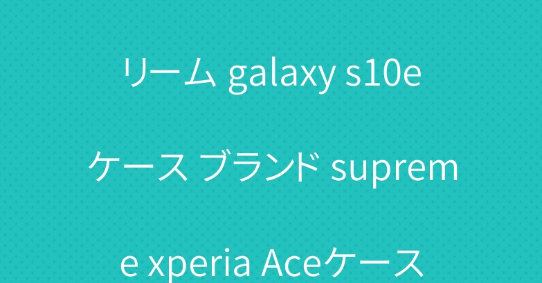 アイフォン xrケース シュプリーム galaxy s10eケース ブランド supreme xperia Aceケース オシャレ