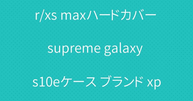 シュプリーム iphone xr/xs maxハードカバー supreme galaxy s10eケース ブランド xperia Aceケース ファッション