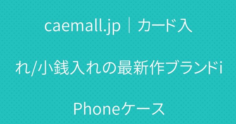 caemall.jp│カード入れ/小銭入れの最新作ブランドiPhoneケース