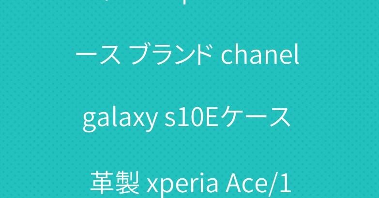 シャネル iphone xrケース ブランド chanel galaxy s10Eケース 革製 xperia Ace/1カバー 女性