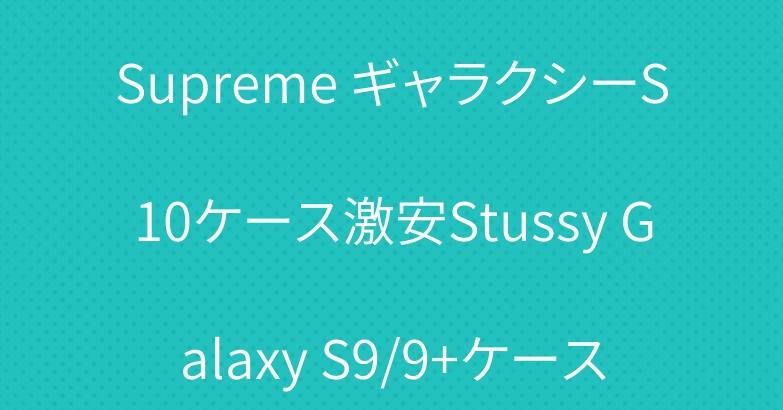 Supreme ギャラクシーS10ケース激安Stussy Galaxy S9/9+ケース