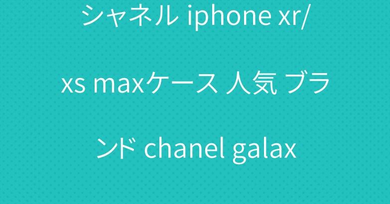 シャネル iphone xr/xs maxケース 人気 ブランド chanel galaxy s10Eケース 小香風