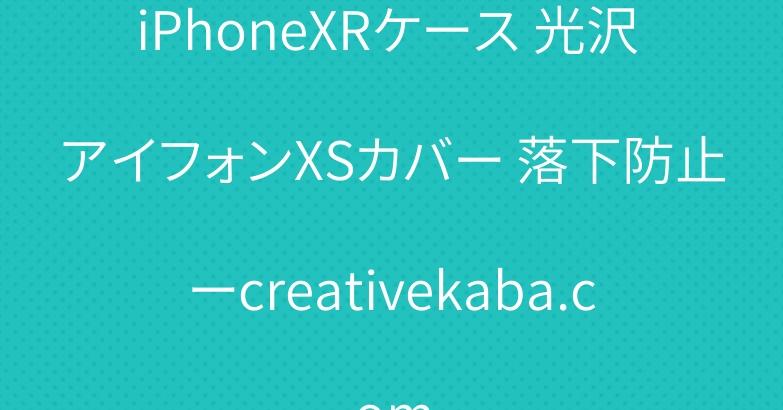 iPhoneXRケース 光沢 アイフォンXSカバー 落下防止ーcreativekaba.com