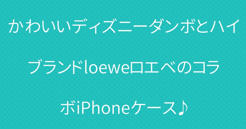 かわいいディズニーダンボとハイブランドloeweロエベのコラボiPhoneケース♪