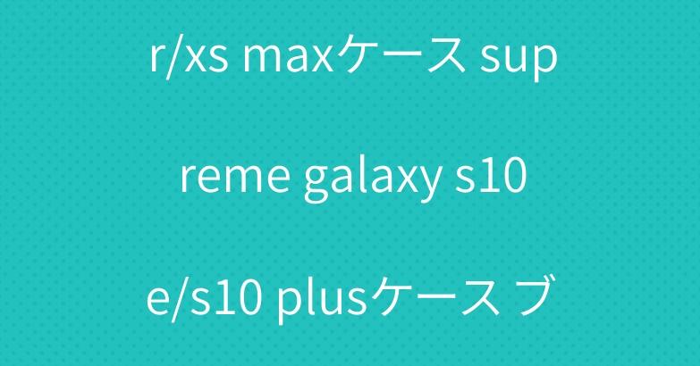 シュプリーム iphone xr/xs maxケース supreme galaxy s10e/s10 plusケース ブランド xperia 1/Aceケース 人気