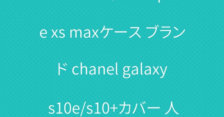 ユニーク シャネル iphone xs maxケース ブランド chanel galaxy s10e/s10+カバー 人気ジャケット