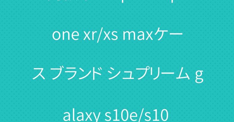 高級革 surpeme iphone xr/xs maxケース ブランド シュプリーム galaxy s10e/s10 plusケース カード入れ