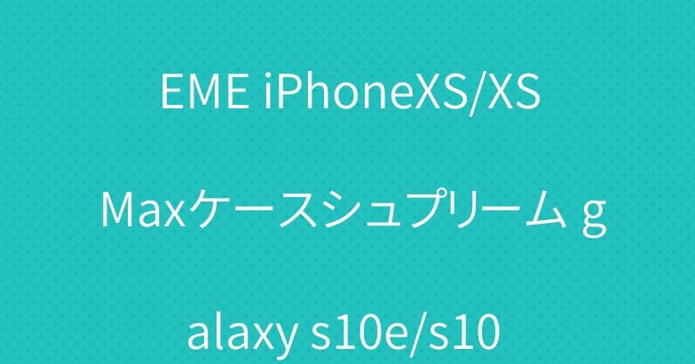 アイフォンXRケース SUPREME iPhoneXS/XS Maxケースシュプリーム galaxy s10e/s10 plusケース 欧米風