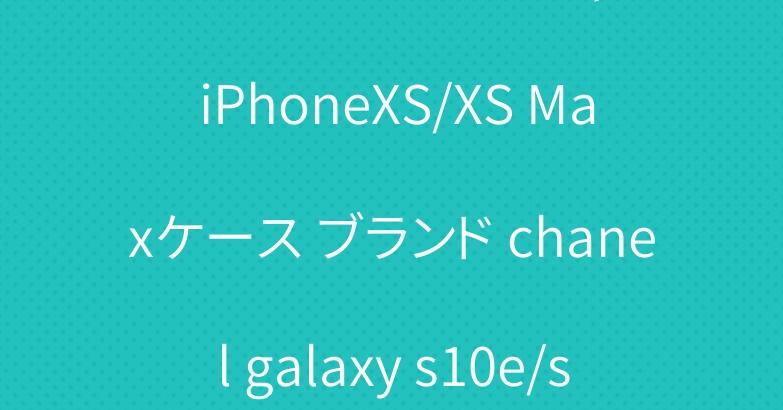 アイフォンXRケース シャネル iPhoneXS/XS Maxケース ブランド chanel galaxy s10e/s10 plusケース 鏡付き