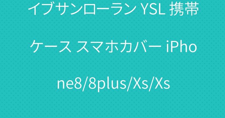 イブサンローラン YSL 携帯ケース スマホカバー iPhone8/8plus/Xs/Xs max