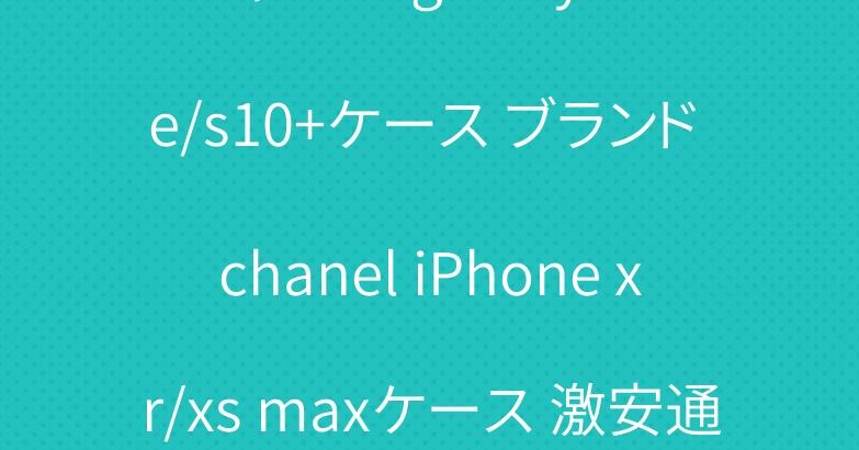 シャネル galaxy s10e/s10+ケース ブランド chanel iPhone xr/xs maxケース 激安通販