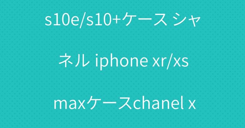 オシャレ手帳型 Galaxy s10e/s10+ケース シャネル iphone xr/xs maxケースchanel xperia ace/xz3ケース