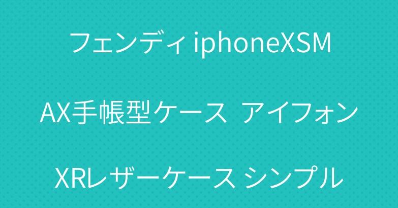 フェンディ iphoneXSMAX手帳型ケース  アイフォンXRレザーケース シンプル