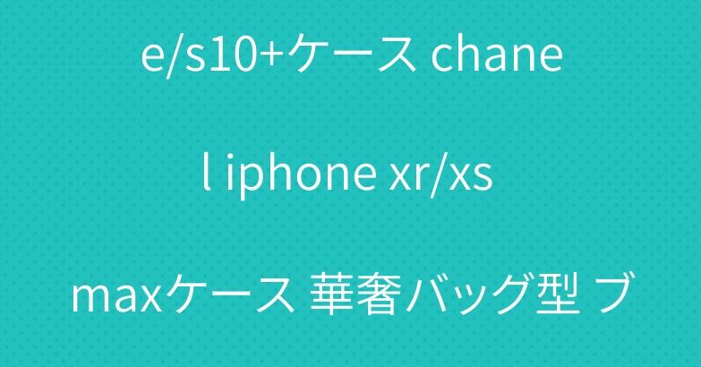 シャネル Galaxy s10e/s10+ケース chanel iphone xr/xs maxケース 華奢バッグ型 ブランド Xperia Ace/1ケース