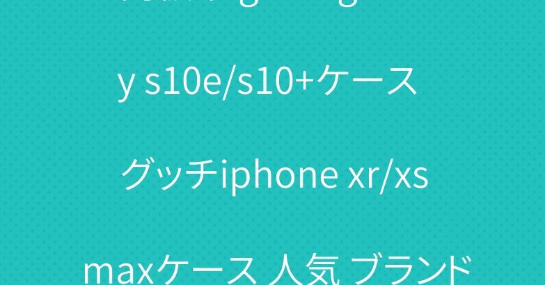 高級革 gucci galaxy s10e/s10+ケース グッチiphone xr/xs maxケース 人気 ブランド