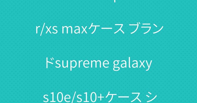 シュプリーム iphone xr/xs maxケース ブランドsupreme galaxy s10e/s10+ケース シンプル風
