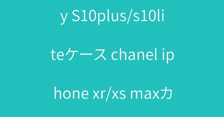 ブランド シャネル Galaxy S10plus/s10liteケース chanel iphone xr/xs maxカバーXperia Ace/1ケース 人気