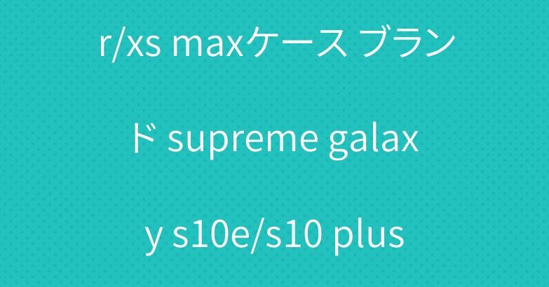 シュプリーム iphone xr/xs maxケース ブランド supreme galaxy s10e/s10 plusケース 彩色ロゴ Xperia Ace/1ケース