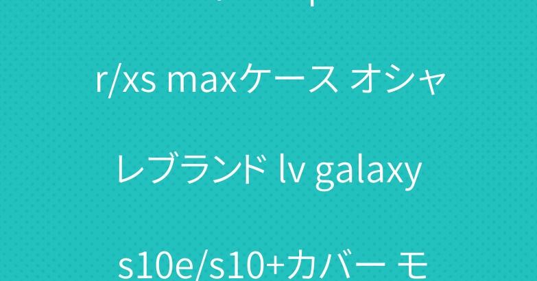 ルイヴィドン iphone xr/xs maxケース オシャレブランド lv galaxy s10e/s10+カバー モノグラム スタンド機能