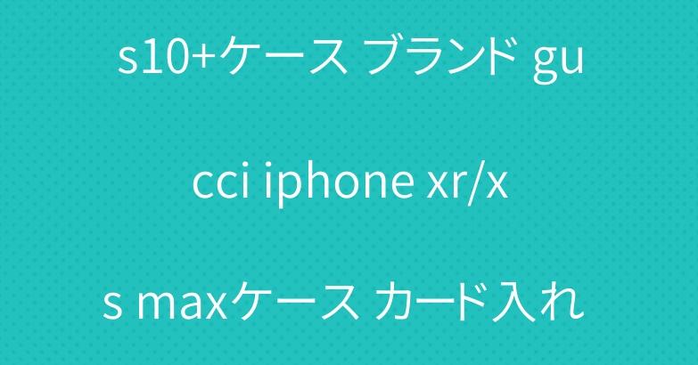 グッチgalaxy s10e/s10+ケース ブランド gucci iphone xr/xs maxケース カード入れ Xperia Ace/1ケース 人気
