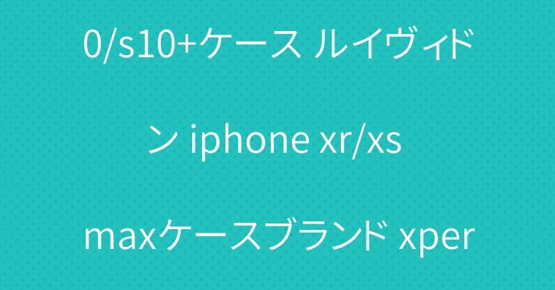 人気 lv Galaxy s10/s10+ケース ルイヴィドン iphone xr/xs maxケースブランド xperia ace/xz3ケース オシャレ手帳型