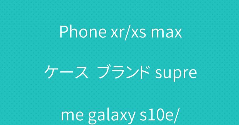 ステューシーxシュプリーム iPhone xr/xs maxケース ブランド supreme galaxy s10e/s10+ケース パロディ風