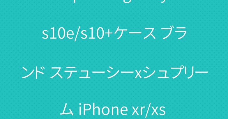 supreme galaxy s10e/s10+ケース ブランド ステューシーxシュプリーム iPhone xr/xs maxケース