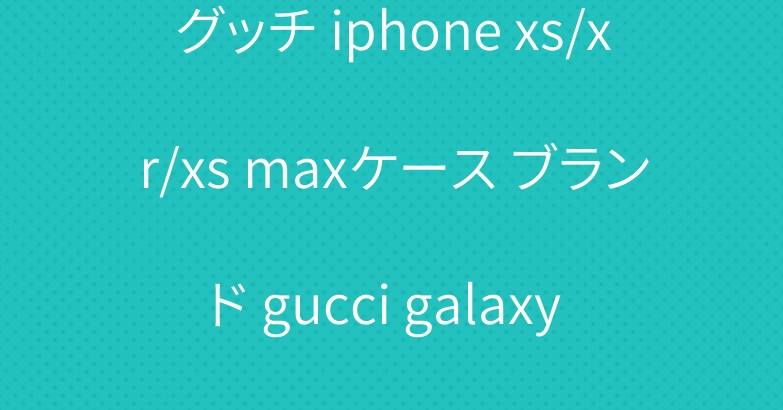 グッチ iphone xs/xr/xs maxケース ブランド gucci galaxy s10e/s10+バッグ型