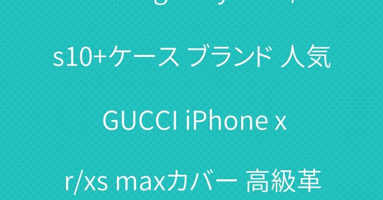グッチgalaxy s10e/s10+ケース ブランド 人気 GUCCI iPhone xr/xs maxカバー 高級革