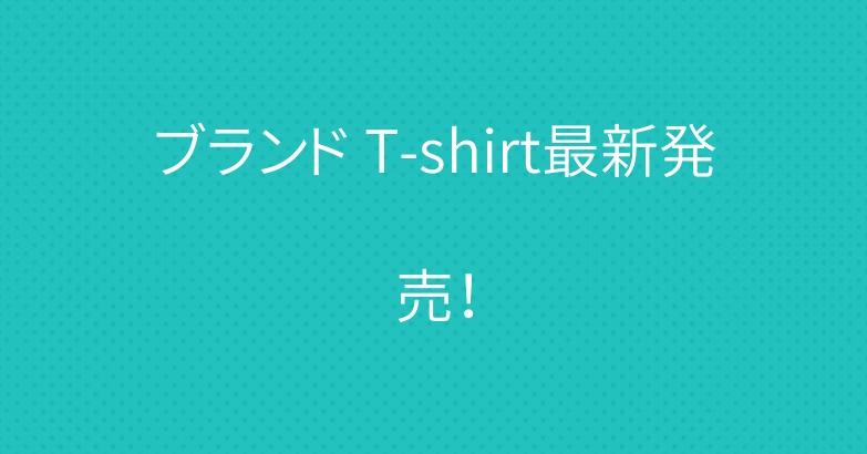 ブランド T-shirt最新発売!