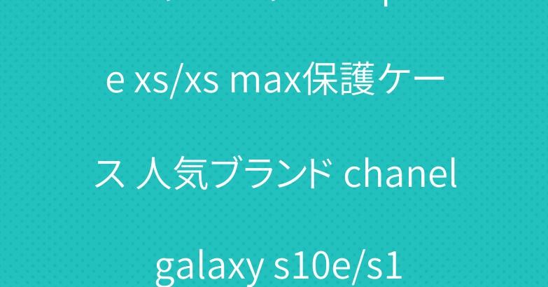 オシャレ シャネル iphone xs/xs max保護ケース 人気ブランド chanel galaxy s10e/s10+カバー 個性