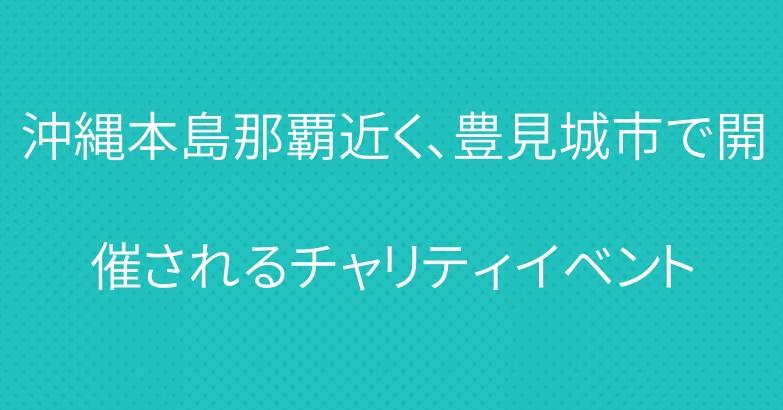 沖縄本島那覇近く、豊見城市で開催されるチャリティイベント