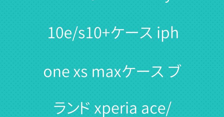ルイヴィドン Galaxy s10e/s10+ケース iphone xs maxケース ブランド xperia ace/1ケース 人気手帳型