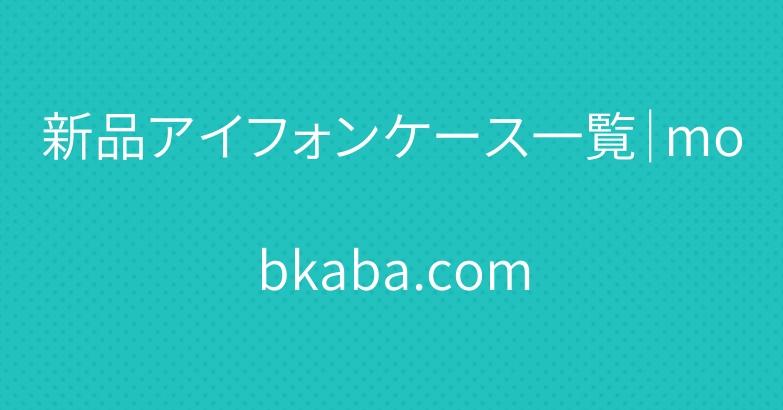 新品アイフォンケース一覧|mobkaba.com