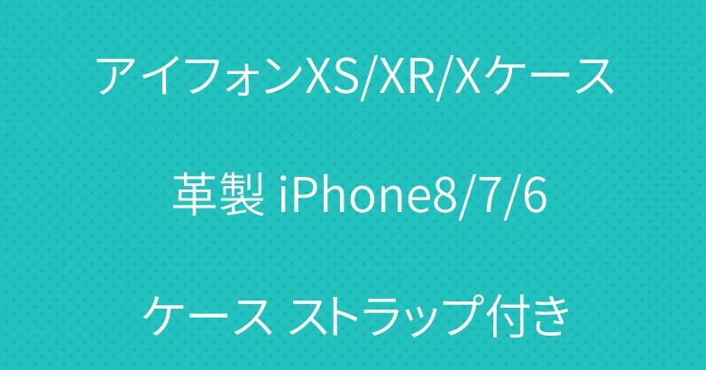 アイフォンXS/XR/Xケース 革製 iPhone8/7/6ケース ストラップ付き